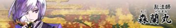 戦国大河 森蘭丸