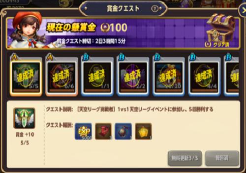 ドラゴンネストM 賞金クエスト