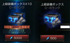 Flame of Xenocide 上級装備ボックス