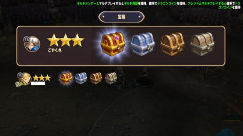 ドラゴンネストM 箱