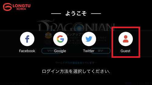 ドラゴニアンサーガ ゲスト
