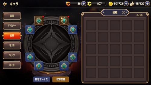 ドラゴンネストM 紋章精錬