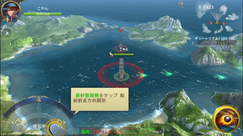 大航海ユートピア 戦闘